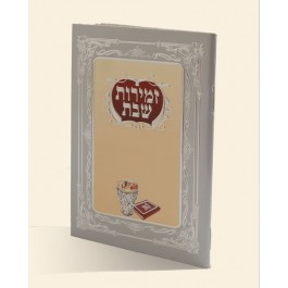 Zemirot Shabat Kiddush Cup with Book