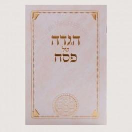Haggadah Shir Ushvacha