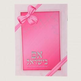 Em B'Yisrael Booklet