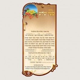 Maen Shalosh Magnet