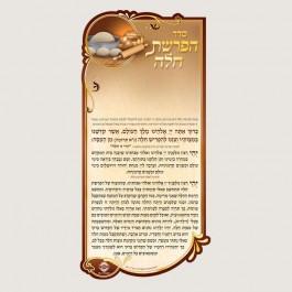 Hafrashat Challah Magnet