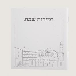 Zemirot Shabat Jerusalem Outlined