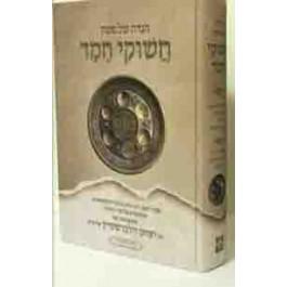 Haggadah Shel Pesach - Chashukei Chemed