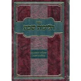 Halichos Shabbos - by Oifer Yitzchok Malka