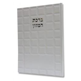 Birkat Hamazon Hard Cover Large