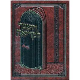 Hashar Lekriah - By Elya Ruven Safdie