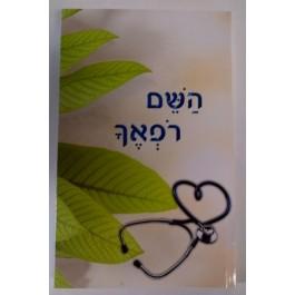 Hashem Rofecha