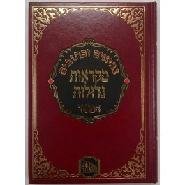 Chomesh Megilot Hamaor