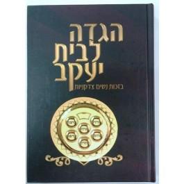 Haggadah Bais Yaakov - הגדה בית יעקב