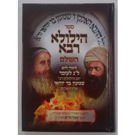 Sefer Hilila Rabba