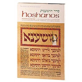 Hoshanos