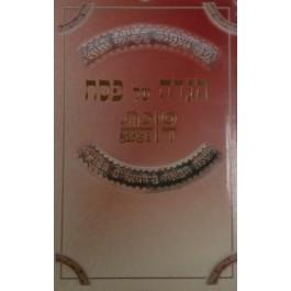 Haggadah Shel Pesach - HSD