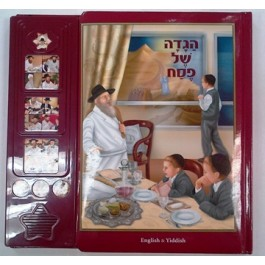 Talking/Singing Haggadah - Children