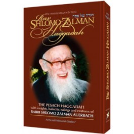 The Rav Shlomo Zalman Aurbach Haggadah