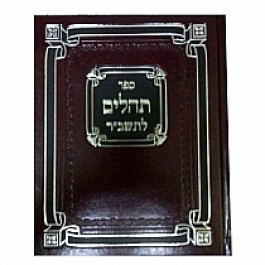 Tehillim Tashbar - Special for Kids
