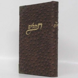 Translated Tehillim - Ostrich Leather