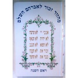Machzor Zechor L'Avraham Rosh Hashanah