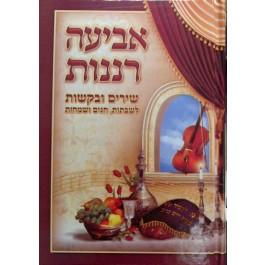 Abiah Rananut - אביעה רננות