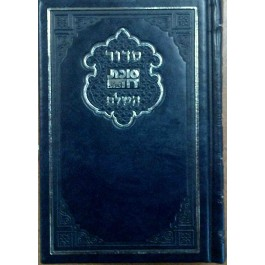 Siddur Sukath David - PU Leather