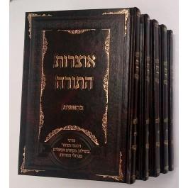 Otzros Hatorah on Chumash