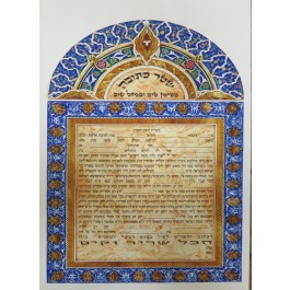 Ketubah Sephardic Blue Bold