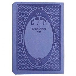 Tehillim - Soft Leatherette