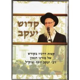 Kdosh Yaakov
