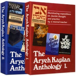 Aryeh Kaplan Anthology
