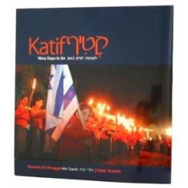 Katif: Nine Days in Av