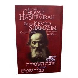 KUNTRES CHOVAT HASHEMIRAH : KUNTRES KEVOD SHAMAYIM ( CHAFETZ CHAYIM ) ENGLISH TRANSLATION