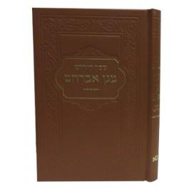 Kiddush Book - Magen Avraham