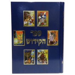 The Kiddush Book