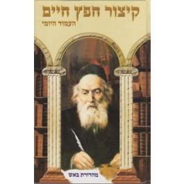 Kitzur Chofetz Chaim - Limud Yomi