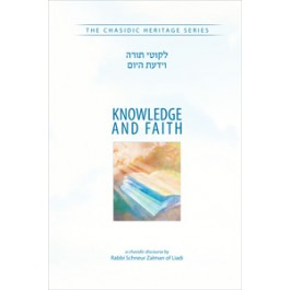 Knowledge and Faith (CHS)
