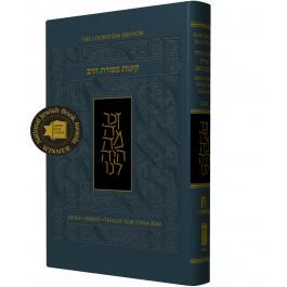 Mesorat Harav Kinot The Complete Tisha B'av Services