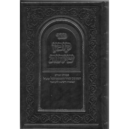 Sefer Kovetz Sichos - 2nd Volume