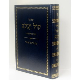 Siddur Kol Yakov Hebrew English