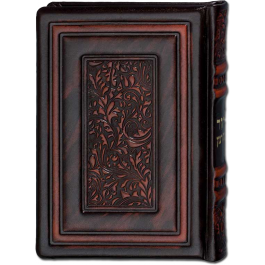 Siddur Et Ratzon Antique Leather