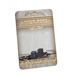 Bircat Hamazon Tefillin Marble Background