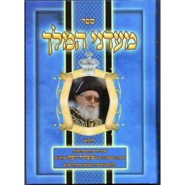 Maadanei Hamelech - The Life Of Harav Ovadia Yosef
