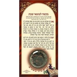 Gut Fun Avraham - Magnetic Motzei Shabbat Prayer with Besamim