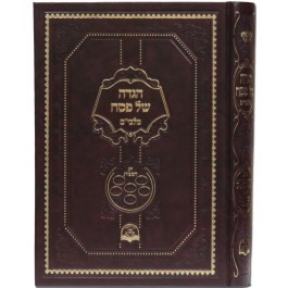 "Haggadah With Malbim - הגדה של פסח מלבי""ם"
