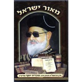 Maor Yisrael Harav Ovadia Yosef Rav Rishon Ltzion