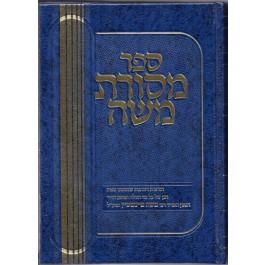 Sefer Mesoras Moshe