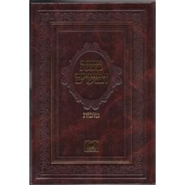 Mishnas Hamoadim - Succos