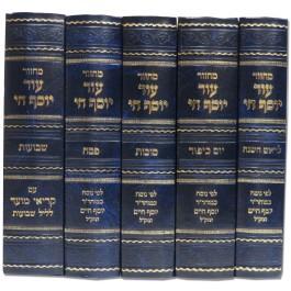 Machzor Od Yosef Chai מחזור עוד יוסף חי