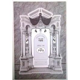 Mishnayot Paper Cover