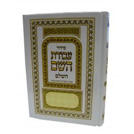 Siddur Avodat Hashem