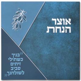Oitzar Hanachat Booklet
