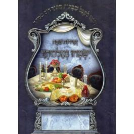 Yoel Vaksber Kids Zemiros - Zemiros Shabbos Yismechu Bemalchuscha